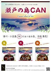 瀬戸の島のおつまみ缶