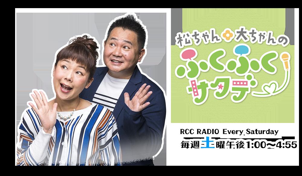 RCCラジオ「松ちゃん大ちゃんのふくふくサタデー」で紹介されました!