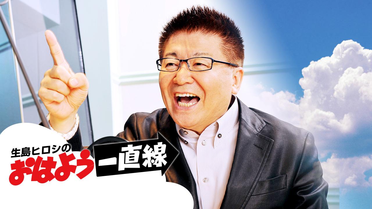 TBSラジオ  「生島ヒロシのおはよう一直線」で紹介されました!