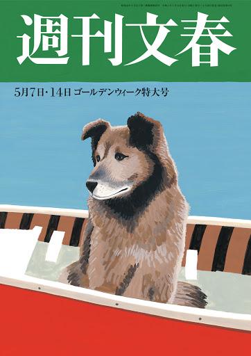 「週刊文春」にてオリーブラーメンが掲載されました!